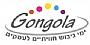 גונגולה