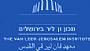 - מכון ון ליר בירושלים