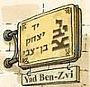 יד בן - צבי