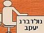 גולדברג יעקב שיווק ריהוט משרדי - שולחנות, כיסאות, ריהוט לחדרי מורים, עמדת מזכירה, ספריות