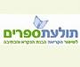תולעת ספרים - תוכנות עזר לשיפור מיומנויות הקריאה בעברית ובאנגלית