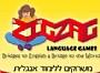 - זיג זג - משחקים ייחודיים לתרגול מבחר נושאים דקדוקיים ותחביריים באנגלית
