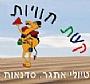 קשת חוויות - סדנאות אתגריות, הפקת אירועים בשטח, טיולי אתגר, פעילות אתגרית בישראל, לינת שטח לבתי ספר, מתקנים מתנפחים, מתקנים מתנפחים רטובים, טיולי ג'יפים, טיולי אופניים