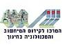 - המרכז לקידום המחשוב והטכנולוגיה בחינוך