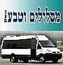 מסלולים וטבע - הסעת נוסעים ואירגון טיולים, טיולים שנתיים, ארגון טיולים, אוטובוסים בגוש דן, מיניבוסים בגוש דן