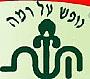 קשת יהונתן - נופש על רמה, פעילות אתגרית בגולן, לינת שטח בגולן,  מרכז ארצי לניווט, מתקני O.D.T, ימי כייף וגיבוש