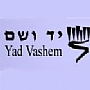 """יד ושם - ביה""""ס המרכזי להוראת השואה"""