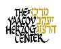 מרכז יעקב הרצוג ללימודי יהדות