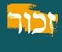 המרכז ללימודי השואה