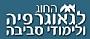 החוג לגיאוגרפיה ולימודי סביבה - אוניברסיטת חיפה