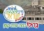 -מיני ישראל - פארק מיני ישראל, פארק דגמים, תכניות לימודים ייחודיות