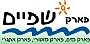פארק שפיים -פארק מים, עולם של חווית ואטרקציות לילדים