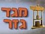 מגד גזר - נושמים שמן זית למרגלות תל גזר