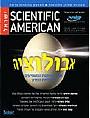 אורט ישראל  - סיינטיפיק אמריקן  ישראל - כתב העת המדעי - טכנולוגי הטוב בארץ