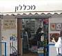 מכללון סמינר הקיבוצים - חנות סטודנטים שהוקמה ב 1987 ופועלת בסמינר הקיבוצים ברמת אביב