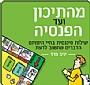 מני נאני - חינוך פיננסי לילדים, בני נוער, חיילים, סטודנטים ומנהלי משקי בית בישראל