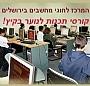 המרכז לחוגי מחשבים - הררי לימודי מחשבים, חוגים וקורסים במחשבים לילדים ולנוער