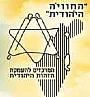החוויה היהודית - מרכזים להעמקת הזהות היהודית בבתי ספר