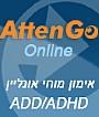 AttenGo - תוכנה מקצועית לטיפול בהפרעות קשב וריכוז, שיפור התיפקוד הלימודי וההתנהגותי ל add/adhd וללקויי למידה