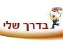 בדרך שלי - טיפול בהבעה ויצירה במרכז, טיפול בדרמה באיזור תל אביב, הדרכות הורים בתל אביב, ריפוי בעיסוק במרכז, טיפול דיאדי, כישורים חברתיים, מיומנויות חברתיות, קשיים חברתיים