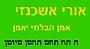 אורי אשכנזי - אמן הבלתי יאמן - ת תח תחמ תחמן מיומן