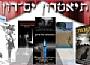 תיאטרון ים רון - תיאטרון חינוכי, הצגות בנושאי סמים, תאונות דרכים, אלימות נגד נשים, הפרעות אכילה, סובלנות