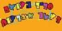 מלודראם - פעילויות והפעלות לילדים בקצב שמח, סביב העולם בעשר אצבעות