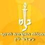 מכללת דוד ילין ירושלים