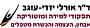 """ד""""ר אורלי יזדי-עוגב-המרכז הישראלי לפסיכומוטוריקה,תפקודי למידה, ויסות חושי ומוטוריקה"""