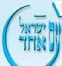 עם ישראל אחד - פעילויות בבית הספר, פעילויות לחגים, בני מצווה, סיורים