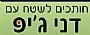דני ג'יפ - ימי גיבוש בצפון