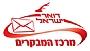 דואר ישראל - מרכז מבקרים