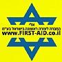 """אלי – החברה לעזרה ראשונה בישראל בע""""מ"""