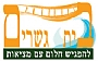 בית גשרים- מרכז גלילי למודעות ואימון לצמיחה