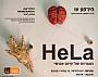 בית ברל - HeLa - תצורות של קיום אנושי