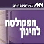 - אוניברסיטת חיפה - הפקולטה לחינוך