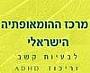 מרכז ההומאופתיה הישראלי - אפשר גם בל ריטלין