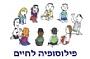 - המרכז הישראלי לפילוסופיה בחינוך