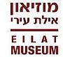 מוזיאון ''אילת עירי'' - המוזיאון ההיסטורי של העיר אילת