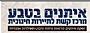 ארגון מורי היוגה בישראל – יוגה בחינוך/יוגה לילדים – קורסי מדריכי יוגה ותנועה לילדים, למורים בבתי ספר, ימי העשרה, סדנאות וכנסים בכל רחבי הארץ