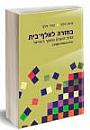 """ספרה של ד""""ר עינת וילף - בחזרה לאלף-בית: הדרך להצלת החינוך בישראל"""