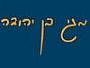 מגי בן-יהודה - יעוץ ארגוני אימון אישי ועסקי