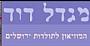 מוזיאון מגדל דוד  - פעילויות לבתי ספר ומורים
