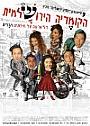 תיאטרון פסיק ירושלים