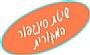 העמותה הישראלית לחינוך המתמטי לכל