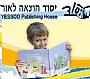 - יסוד - הוצאת ספרים ועזרי לימוד