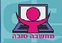 עמותת מחשבה טובה- הקניית ידע ומיומנויות בשימושי מחשב, הכשרות מקצועיות, סדנאות העשרה ותוכניות העצמה ל