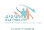 """מיט""""ל- מרכז יוזמות לטיפוח למידה - בהנהלת ד""""ר ענת רביב"""