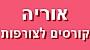"""""""אוריה - קורסים לצורפות"""" בי""""ס מקצועי לאומנות הצורפות במרכז ירושלים"""