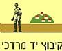 - מוזיאון יד מרדכי -